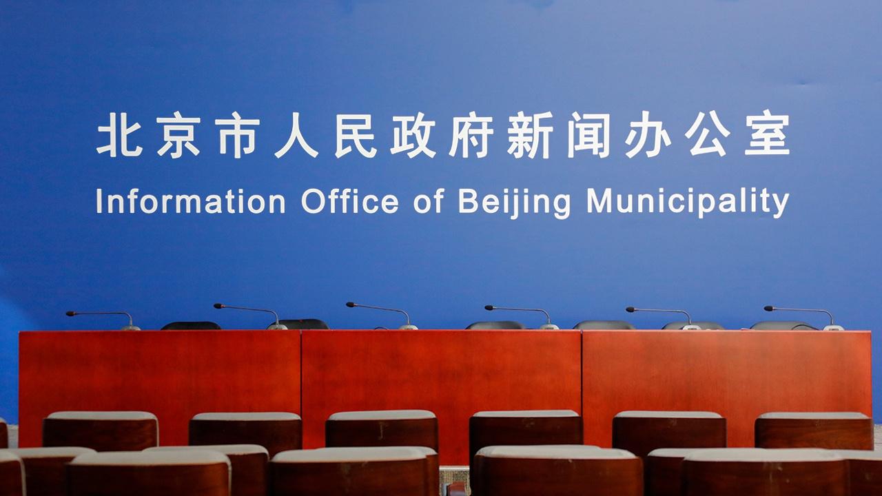 北京市新型冠状病毒肺炎疫情防控工作新闻发布会(1月24日)
