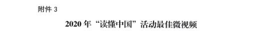 """北京林业大学《一个矢志不渝的育林人》获教育部关工委2020年""""读懂中国""""活动最佳微视频"""