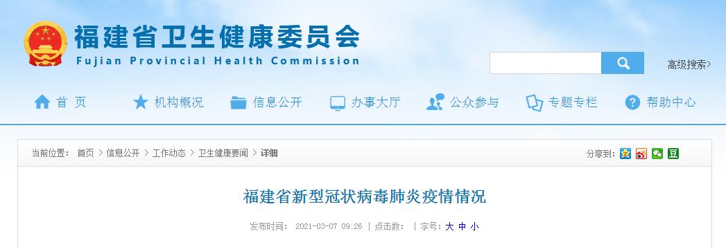 3月6日福建新增境外输入无症状感染者2例