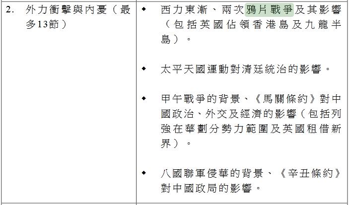 """港媒又发现,香港小学教材删除""""中华民国政府""""字句"""