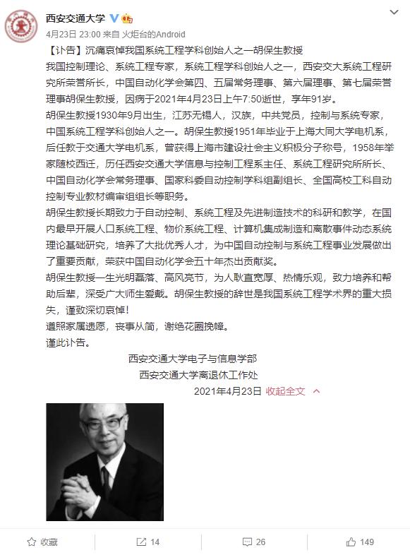 中国系统工程学科创始人之一胡保生逝世,享年91岁