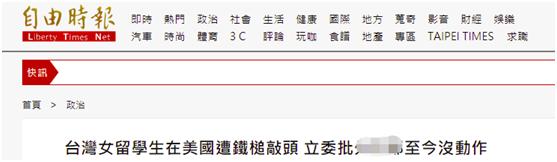"""台湾女学生在纽约街头被锤击,台外事部门一直没动作,""""绿委""""都急了:这样不可以"""
