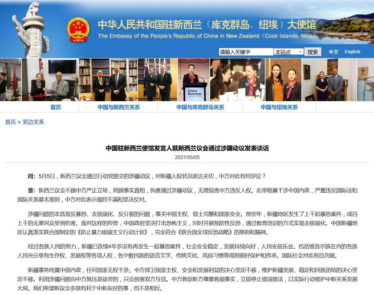新西兰议会执意通过涉疆动议,中方回应