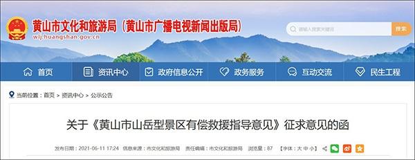 安徽黄山市征求意见:在未开发未开放区域遇险,拟实施有偿救援