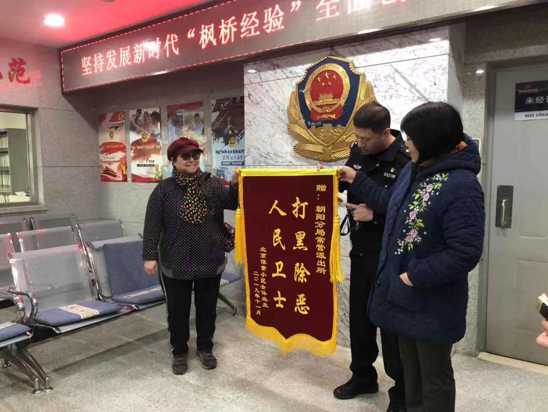 像素小區業主給民警贈送錦旗。新京報記者張靜雅攝