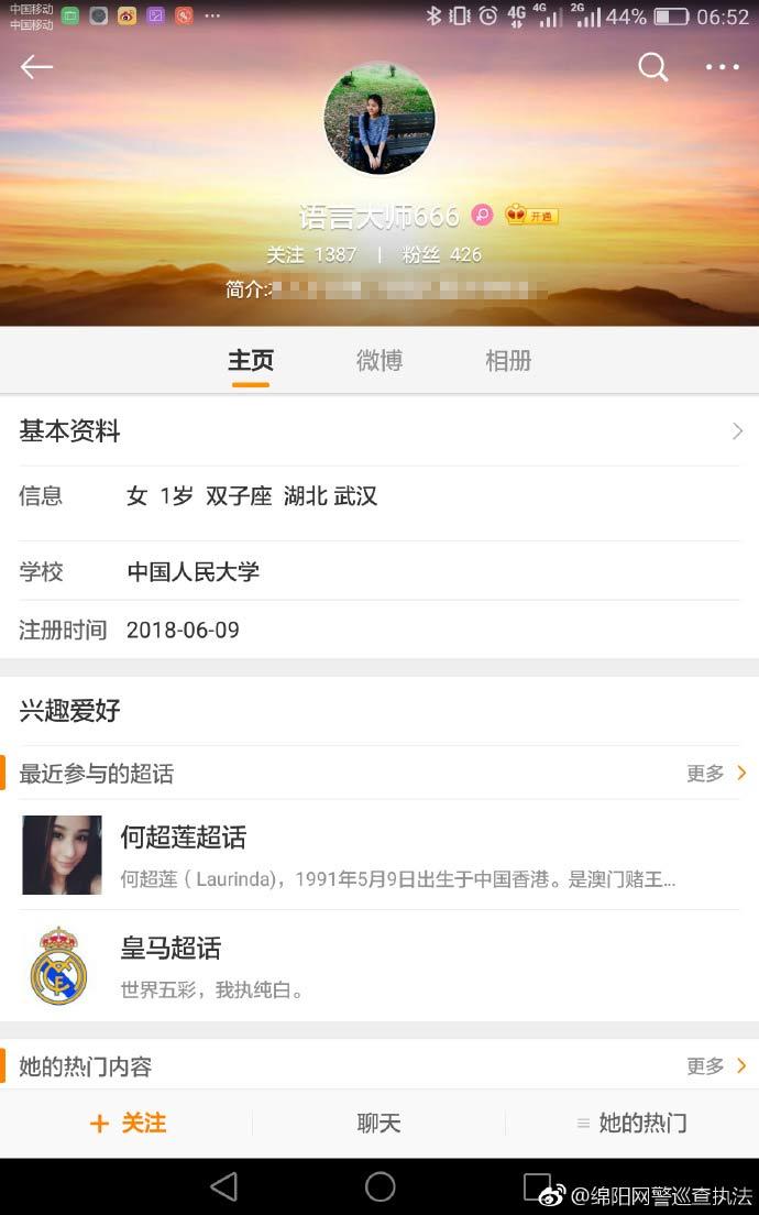 图片来自@绵阳网警巡查执法 其个人信息有网友表示有误,已打码处理