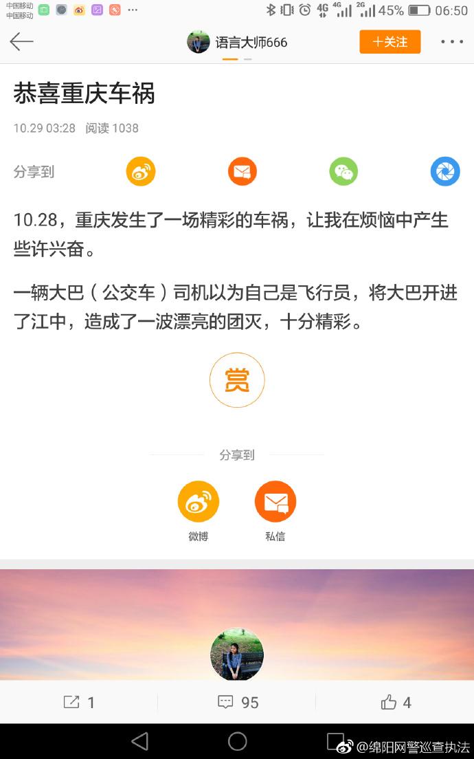 图片来自@绵阳网警巡查执法