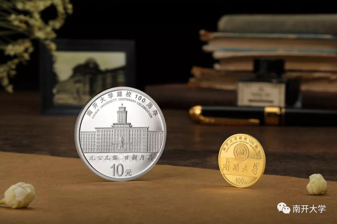 斐梵国际 这所大学整整100岁了 央行发行纪念币