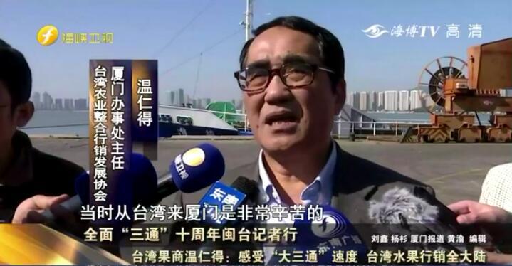 温仁得此前接受采访 图丨12月19日海峡卫视