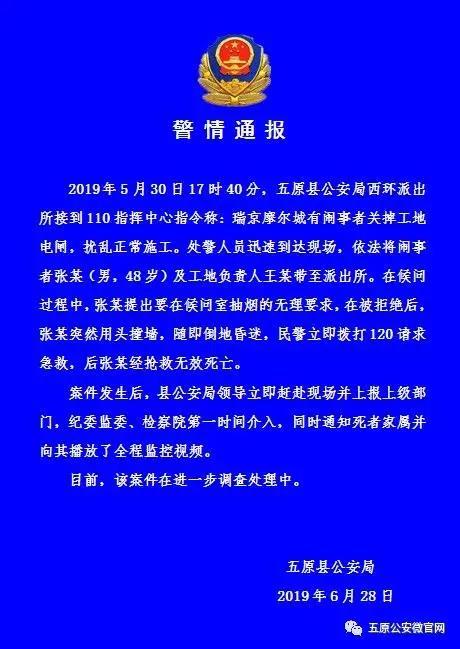"""中国达人秀琳达婉达 警方回应""""一民工派出所内身亡"""":其要求抽烟被拒后撞墙"""