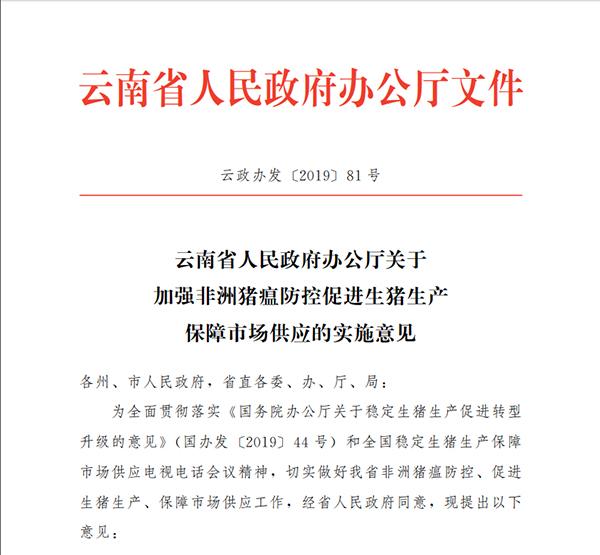 黄昊罡 云南出台意见:扶持培育规模上万头的生猪企业