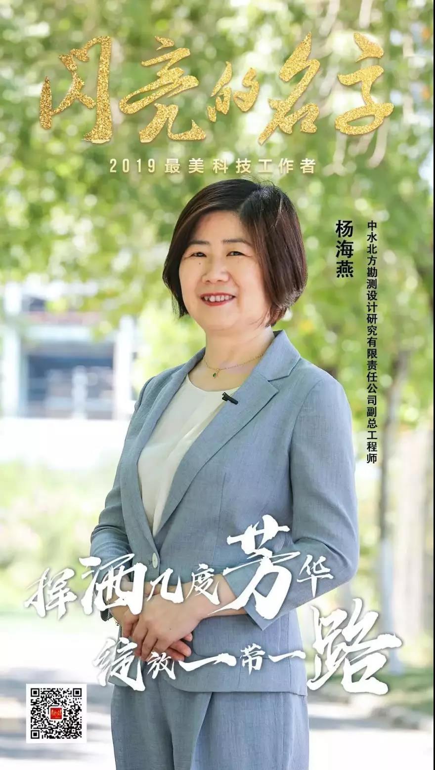 """火线精英好号 筑梦科技强国:致敬""""2019最美科技工作者""""!"""