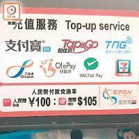 香港7-11可以使用微信支付等多种电子支付方式(来源:东方日报网)