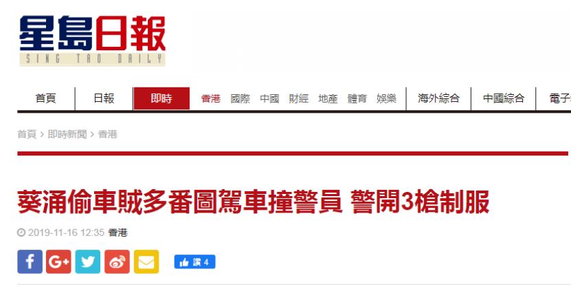 香港偷车狂徒驾车冲撞 港警连开三枪当场制服