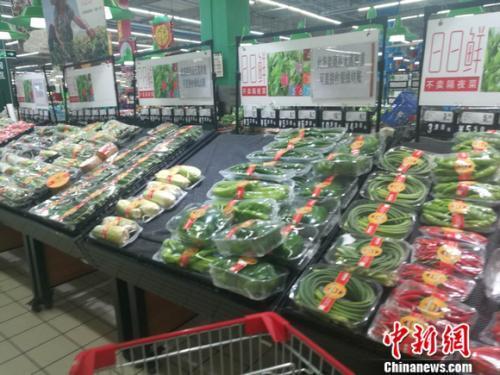 图为北京一家超市里的蔬菜。 谢艺观 摄