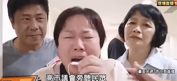 田馨如 高雄市民旁听议会被气哭 痛批绿议员:让人心寒