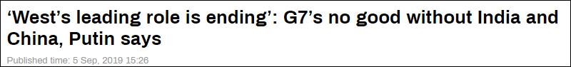 """青村世外桃源 普京回应""""重返G7"""":没有中印的国际组织没多大用"""